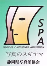 静岡県写真館協会