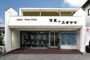 写真のスギヤマ スタジオ外観